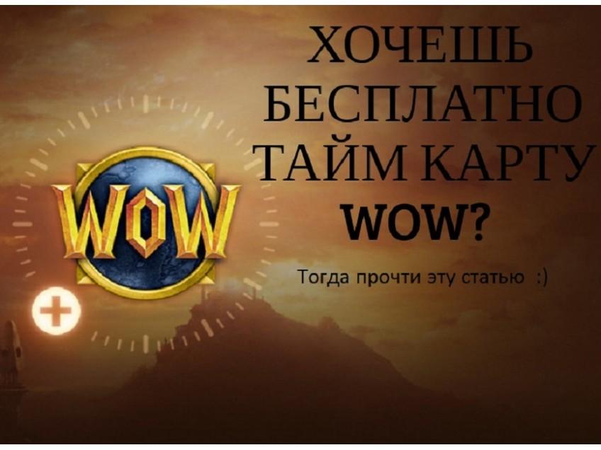 Бесплатное игровое время WoW - Розыгрыш от компании RAIDLINE